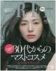 2013-09-14 13:15:20 by 美白女子★まりも★さん