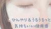 2020-10-13 12:35:50 by ありす@美容ブロガーさん