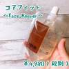 CORE FIT / Face-Keeper (フェイスキーパー)(by yuu0120さん)