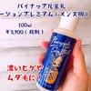 鈴木ハーブ研究所 / パイナップル豆乳ローション メンズ用(by yuu0120さん)