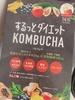 リブ・ラボラトリーズ / するっとダイエットKOMBUCHAゼリー(by ◇Rino◇さん)