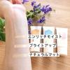 毛穴パテ職人 / ミネラルBBクリーム NM(by ..mai..さん)