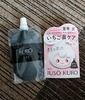 NAKUNA-RE / JUSO KURO SOAP(by francaisさん)