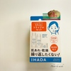 37606F2A-4F03-47BA-B1A9-1ECDF4F1D466.jpeg by michisatoさん