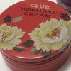 クラブ / ホルモンクリーム クラシカルリッチ(by はまっこあんじゅさん)