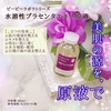 ビービーラボラトリーズ / 水溶性プラセンタエキス原液(by ちゃぁこ818さん)