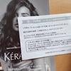 ケラスターゼ / DP オレオ リラックス マジック ナイト セラム(by naaaaas2さん)