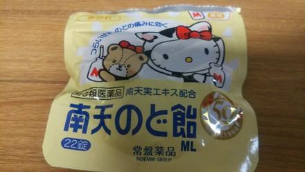常盤薬品 / 南天のど飴(by 素麺さん)