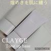 CLAYGE(クレージュ) / ミネラルトーンアップベース(by hina_3hinaさん)