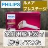フィリップス(Philips) / ルメア プレステージ SC2009/70 (光美容器)(by ぽちこらさん)
