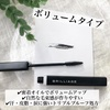 ブリリアージュ / ラッシュデザイナー・ビルドアップマスカラ ボリュームタイプ(by みわりさん)