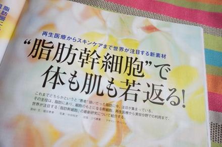 日経ヘルス(脂肪幹細胞特集) by ひろみこりんさん