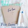 For fam(フォーファム) / ソニック トゥースブラシ(by きすみなさん)