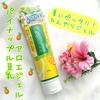 アスティ コスメフリーク / パイナップル豆乳アロエジェル(by shirayukihime_rさん)