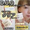 D.U.O.(デュオ) / ザ クレンジングバーム クリア(by se15さん)