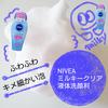 ニベア / ミルキークリア洗顔料 スムースクリア(by se15さん)