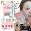 ミノン / アミノモイスト うるうる美白ミルクマスク(by se15さん)