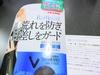 Raffinan(ラフィナン) / 美容アームパック (UVカットタイプ)(by ぺぺーんさん)