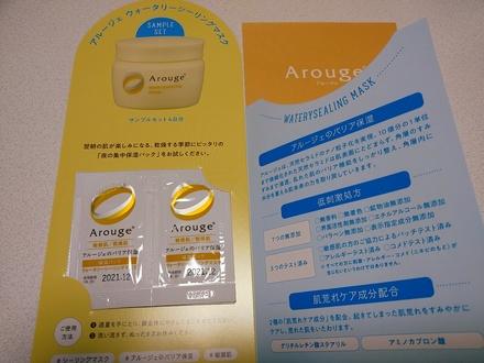 アルージェ / ウォータリーシーリングマスク(by crumi*さん)
