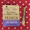 Fujiko(フジコ) / 眉毛美容液PREMIUM(by ちび乃さん)