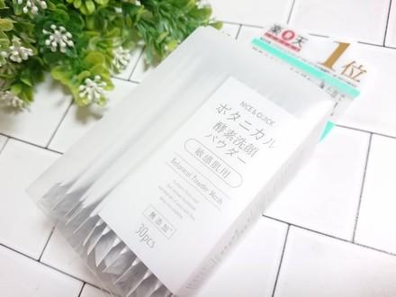 ナイス&クイック / ボタニカル酵素洗顔パウダー(by kana_i73さん)