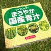 マイセリーナ / まろやか青汁(by irikoumaiさん)