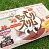 ハーブ健康本舗 / モリモリスリム ラズベリー風味(by pe-ntagonさん)
