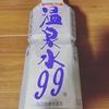 エスオーシー / 温泉水99(by 悠23さん)
