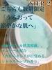 SOFINA iP / インターリンク セラム うるおって涼やかな肌へ(by ☆抹茶子☆さん)