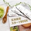 玄米酵素 / 玄米酵素F100(顆粒)(by yumipon7さん)