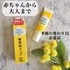 健栄製薬 / ベビーワセリンリップ(by Pまりこさん)
