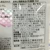 常盤薬品 / お米と発酵食品の乳酸菌Diet(by ★茉莉花姫★さん)