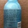 クロロゲン酸 飲料 EX3