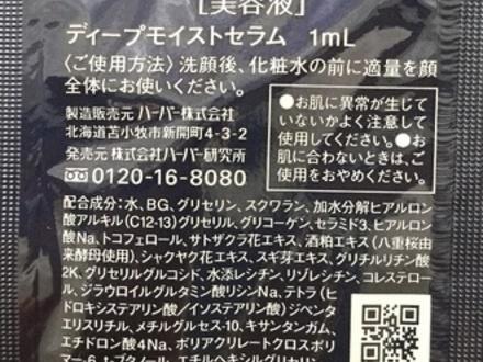 ディープモイストセラム3 by ★茉莉花姫★さん