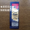 クレンジングペースト by ★茉莉花姫★さん