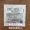 ホワイト エッセンス インフィルト by ★茉莉花姫★さん