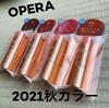 オペラ / リップティント N(by おもち(´・∀・`)さん)