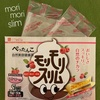 ハーブ健康本舗 / モリモリスリム ラズベリー風味(by ○みにょ○さん)