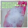 PhotoGrid_1576848314… by まおぽこさん