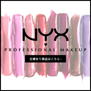 NYX Professional Makeup(ニックス)