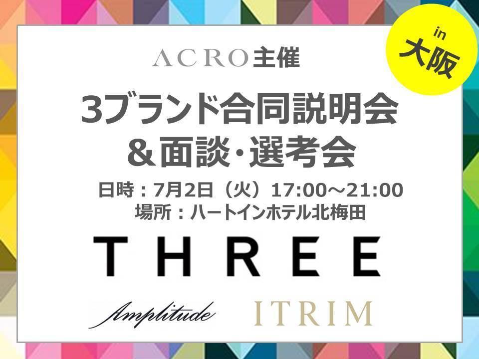 【梅田開催】7月2日(火)!話題の3ブランド『THREE』×『Amplitude』×『ITRIM』を展開する株式会社ACROによる説明会&選考会開催!