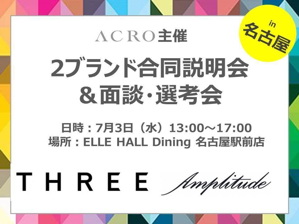 【名古屋開催】7月3日(水)!話題の2ブランド『THREE』×『Amplitude』を展開する株式会社ACROによる説明会&選考会開催!