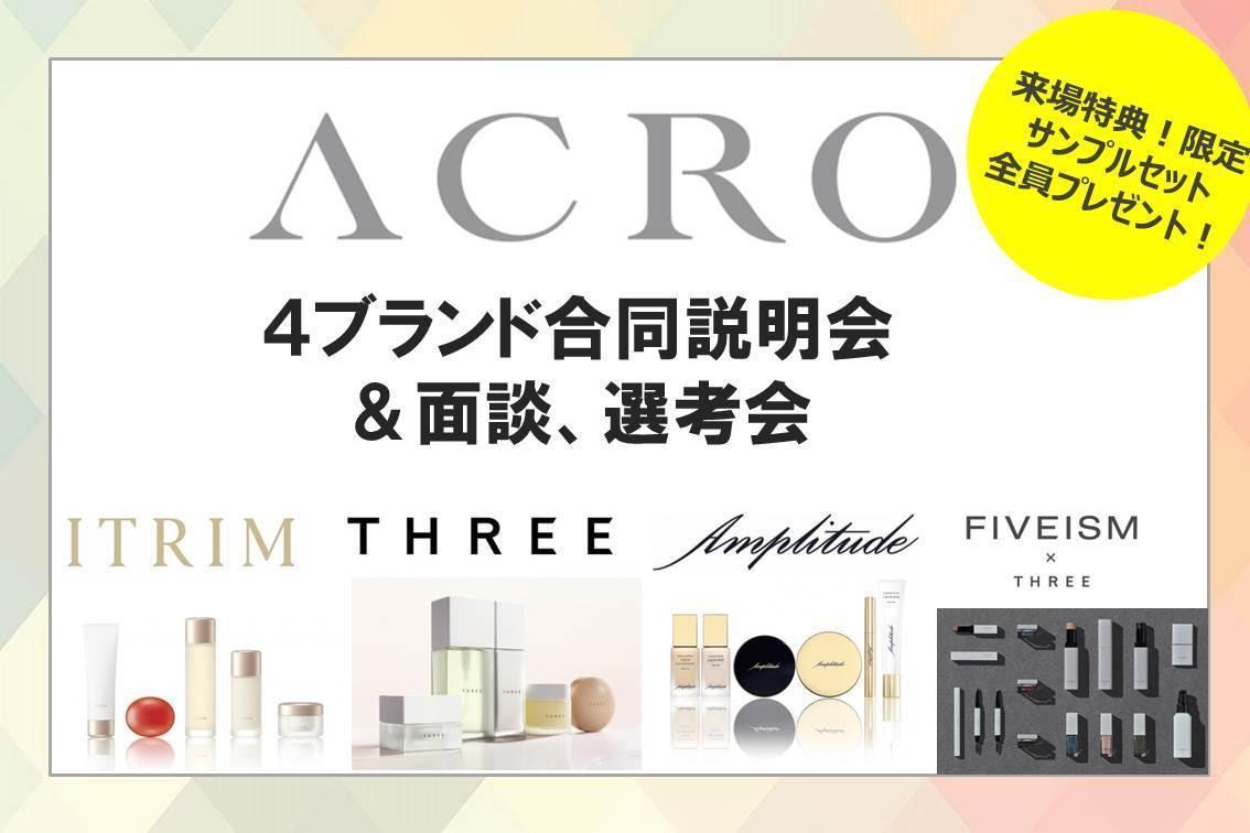 【6月12日(水)開催・途中参加大歓迎】THREEなどを含む全4ブランドの合同説明会・選考会開催!4ブランド化粧品サンプルもプレゼント♪