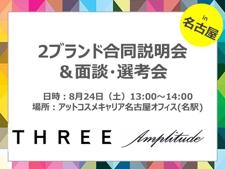 【8月24日(土)名古屋開催】話題の2ブランド『THREE』×『Amplitude』を展開する株式会社ACROの説明会開催!【@cosmeグループの派遣】