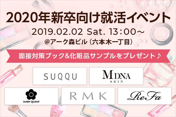 私服来場OK&内定率UP!美容業界専門の2020年新卒イベント! 化粧品サンプル&面接対策ブックプレゼントあり♪