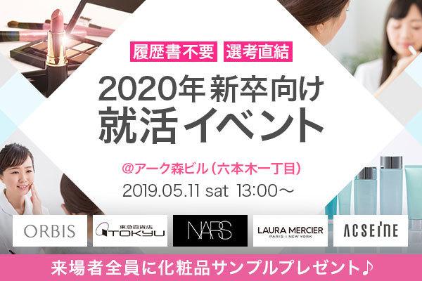 【専門学生、短大生、4大生対象】美容部員を目指す20新卒選考直結型イベント開催!!来場者全員に化粧品プレゼントあり♪
