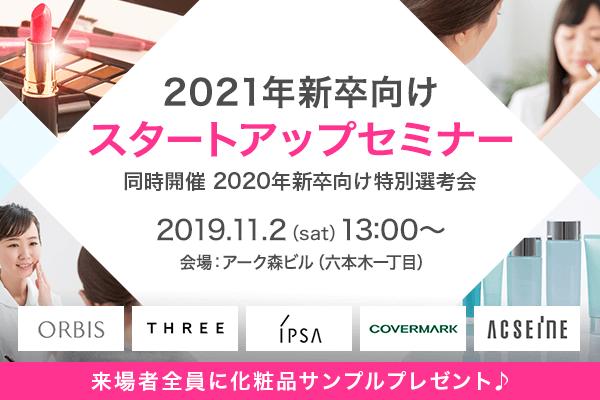【2021年卒向け】就活スタートアップセミナー/同時開催:2020年新卒向け特別選考会