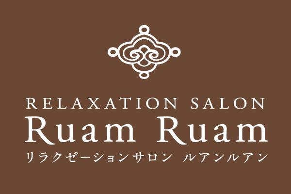 リラクゼーションサロン ルアンルアン RELAXATION SALON Ruam Ruamの求人の写真1