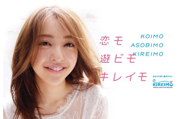 キレイモ KIREIMOの求人の写真2