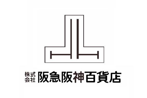 ハンキュウハンシンヒャッカテン 阪急阪神百貨店の求人の写真1